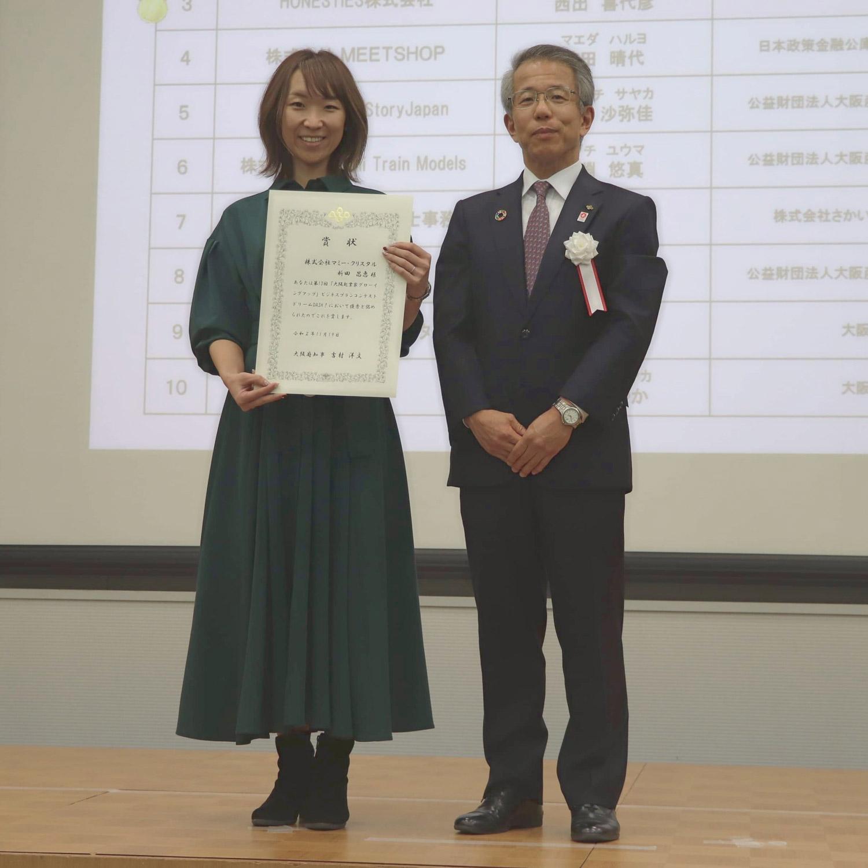 大阪府のビジネスプランコンテストで優秀賞を頂きました!